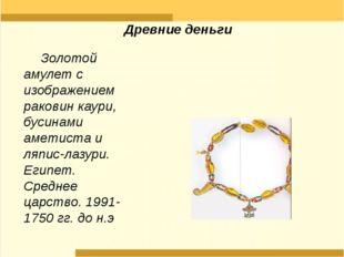 Золотой амулет с изображением раковин каури, бусинами аметиста и ляпис-лазур