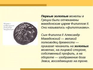 Первые золотые монеты в Греции были отчеканены македонским царем Фили