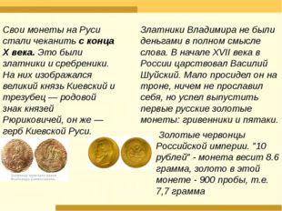 Свои монеты на Руси стали чеканить с конца X века. Это были златники и сребре