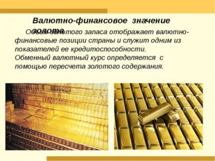 Объем золотого запаса отображает валютно-финансовые позиции страны и служит