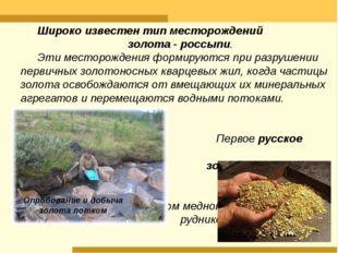Широко известен тип месторождений золота - россыпи. Эти месторождения форми