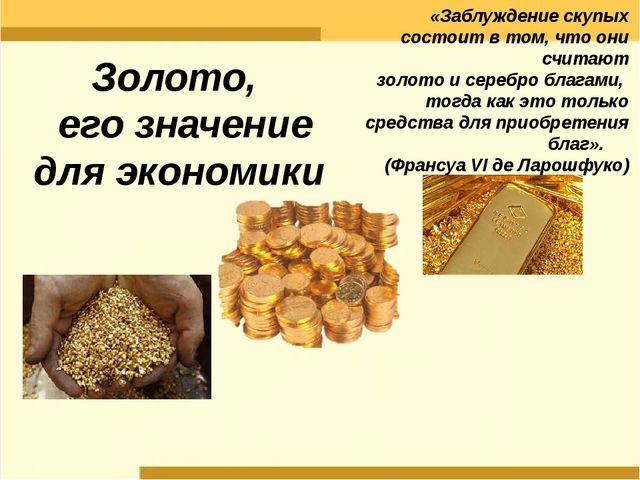 Золото, его значение для экономики «Заблуждение скупых состоит в том, что они...