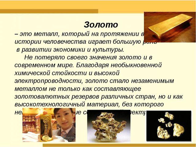 Золото – это металл, который на протяжении всей истории человечества играет б...