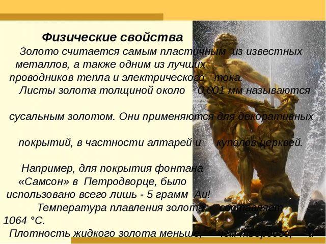 Физические свойства Золото считается самым пластичным из известных металлов...
