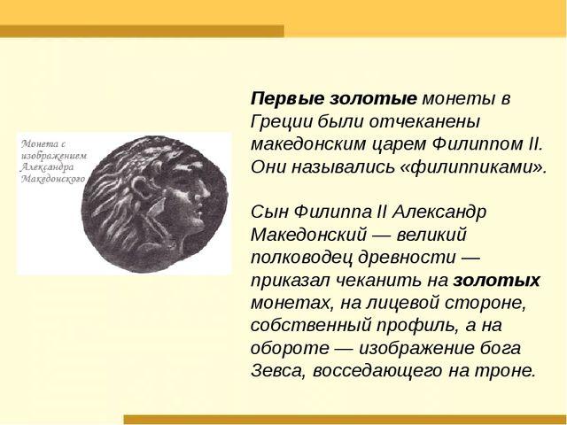 Первые золотые монеты в Греции были отчеканены македонским царем Фили...