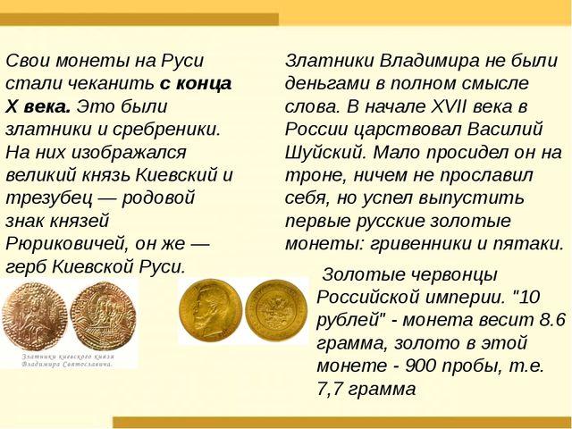 Свои монеты на Руси стали чеканить с конца X века. Это были златники и сребре...