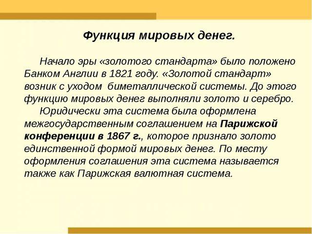 Функция мировых денег. Начало эры «золотого стандарта» было положено Банком...