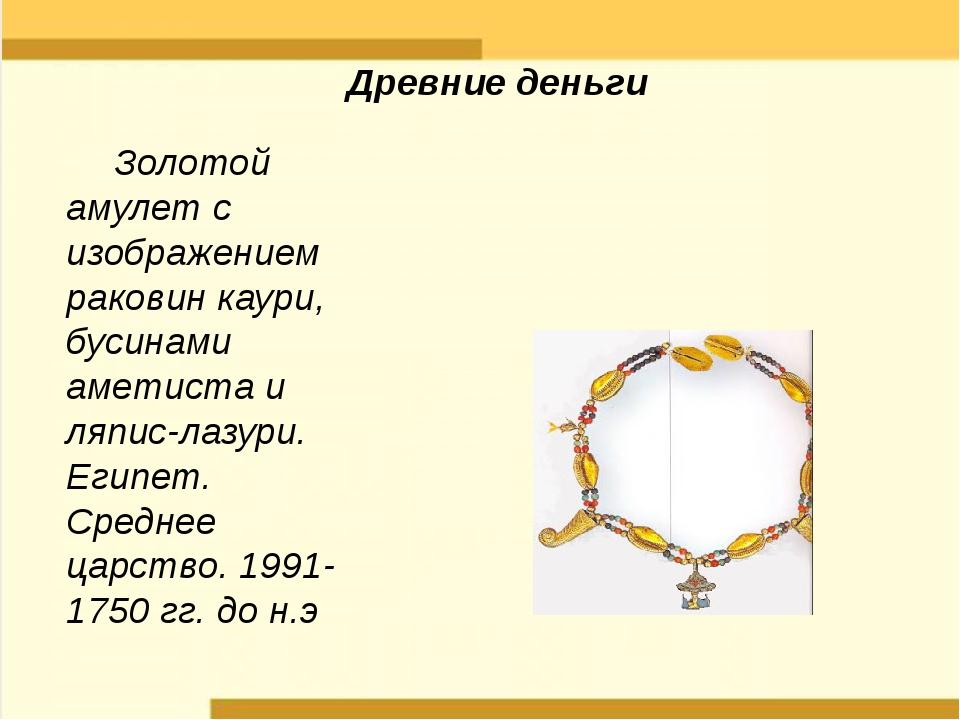 Золотой амулет с изображением раковин каури, бусинами аметиста и ляпис-лазур...