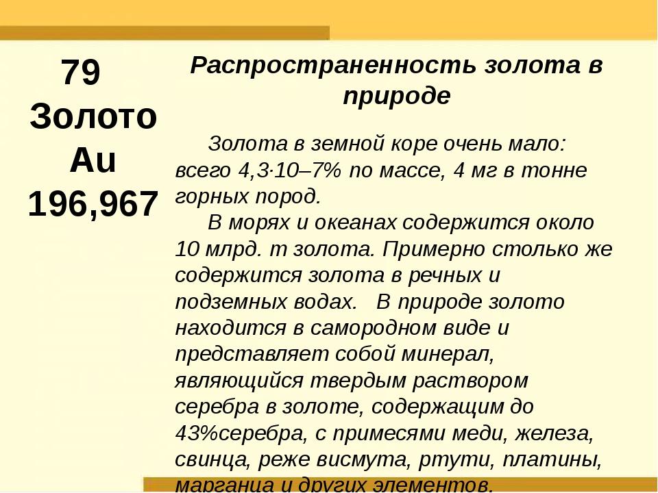 Распространенность золота в природе Золота в земной коре очень мало: всего 4...