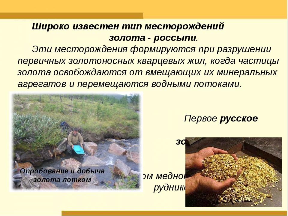 Широко известен тип месторождений золота - россыпи. Эти месторождения форми...