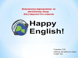 Внеклассное мероприятие по английскому языку для учащихся 5-6-х классов Саден