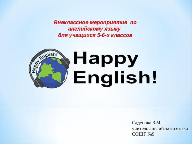 Внеклассное мероприятие по английскому языку для учащихся 5-6-х классов Саден...