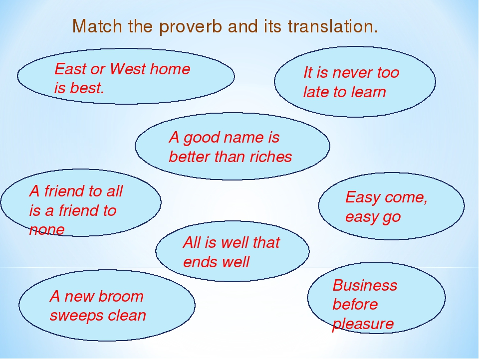 Match the proverb and its translation. East or West home is best. A friend to...