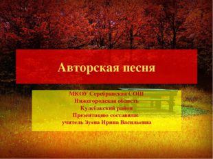 Авторская песня МКОУ Серебрянская СОШ Нижегородская область Кулебакский район