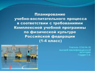 Учитель СОШ № 25 высшей квалификационной категории Гордая Е.В. Т.К. Ким, МПГУ