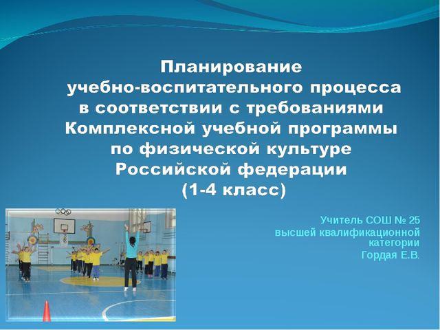 Учитель СОШ № 25 высшей квалификационной категории Гордая Е.В. Т.К. Ким, МПГУ...
