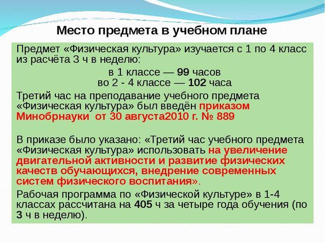Место предмета в учебном плане Предмет «Физическая культура» изучается с 1 п...