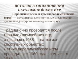 ИСТОРИЯ ВОЗНИКНОВЕНИЯ ПАРАЛИМПИЙСКИХ ИГР Паралимпи́йские и́гры(параолимпи́й