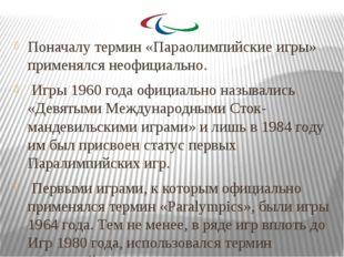 Поначалу термин «Параолимпийские игры» применялся неофициально. Игры 1960 го