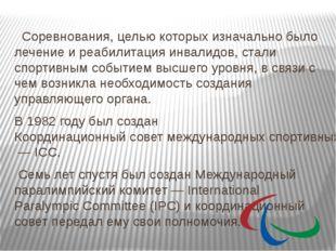 Соревнования, целью которых изначально было лечение и реабилитация инвалидов