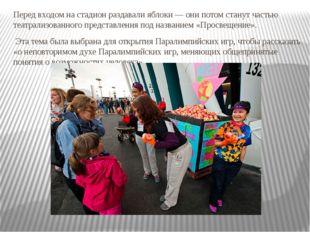 Перед входом на стадион раздавали яблоки — они потом станут частью театрализ