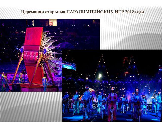 Церемония открытия ПАРАЛИМПИЙСКИХ ИГР 2012 года