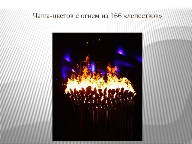 Чаша-цветок с огнем из 166 «лепестков»