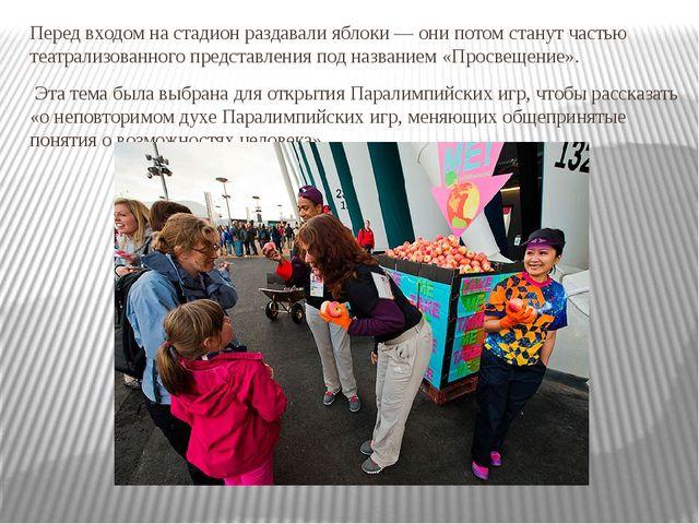 Перед входом на стадион раздавали яблоки — они потом станут частью театрализ...