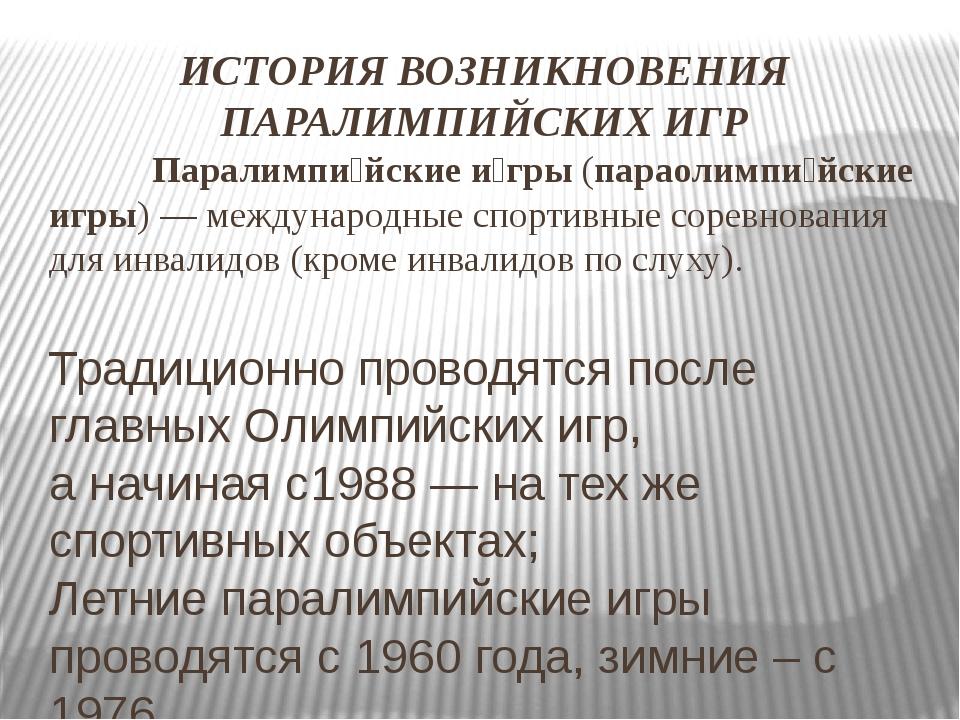 ИСТОРИЯ ВОЗНИКНОВЕНИЯ ПАРАЛИМПИЙСКИХ ИГР Паралимпи́йские и́гры(параолимпи́й...