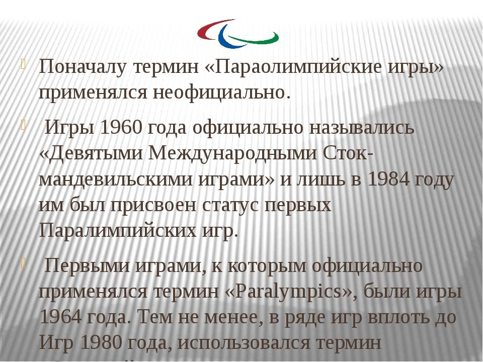Поначалу термин «Параолимпийские игры» применялся неофициально. Игры 1960 го...