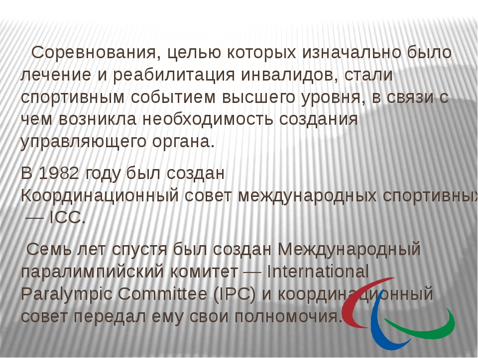 Соревнования, целью которых изначально было лечение и реабилитация инвалидов...