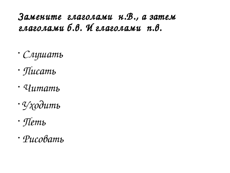 Замените глаголами н.В., а затем глаголами б.в. И глаголами п.в. Слушать Писа...