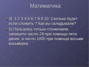 Математика 4) 1 2 3 4 5 6 7 8 9 10 Сколько будет если сложить ? Как вы склады