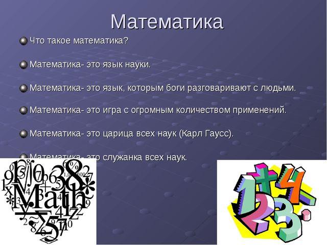 Математика Что такое математика? Математика- это язык науки. Математика- это...
