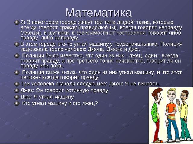 Математика 2) В некотором городе живут три типа людей: такие, которые всегда...