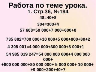 1. Стр.36, №194 48=40+8 Работа по теме урока. 304=300+4 57 608=50 000+7 000+6