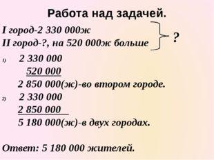 Работа над задачей. 2 330 000 520 000 2 850 000(ж)-во втором городе. 2 330 0