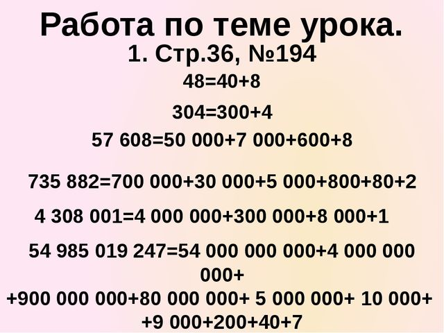 1. Стр.36, №194 48=40+8 Работа по теме урока. 304=300+4 57 608=50 000+7 000+6...