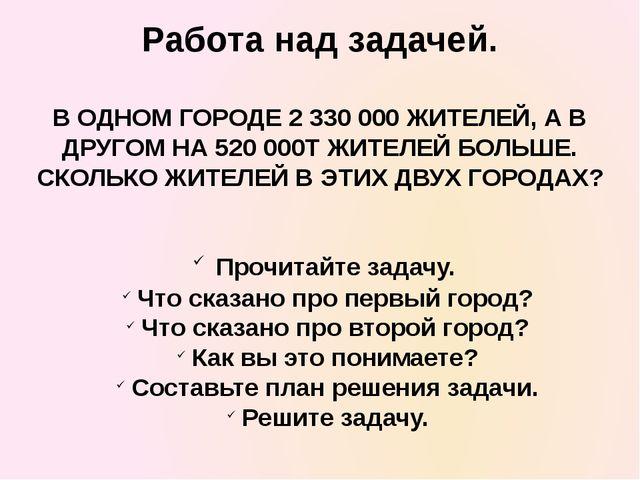 Работа над задачей. В ОДНОМ ГОРОДЕ 2 330 000 ЖИТЕЛЕЙ, А В ДРУГОМ НА 520 000Т...