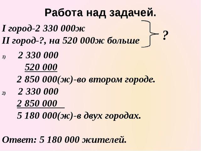 Работа над задачей. 2 330 000 520 000 2 850 000(ж)-во втором городе. 2 330 0...