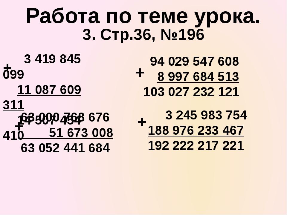 3. Стр.36, №196 3 419 845 099 11 087 609 311 14 507 454 410 Работа по теме ур...