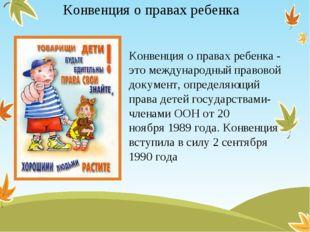 Конвенция о правах ребенка Конвенция о правах ребенка - это международный пра