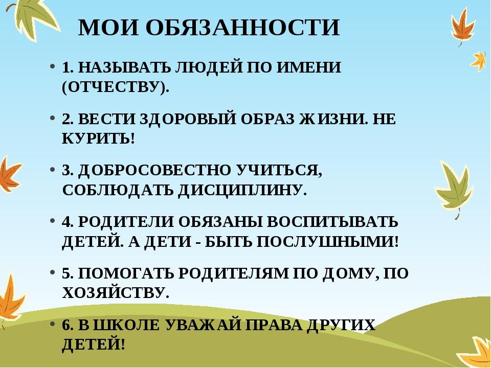 МОИ ОБЯЗАННОСТИ 1. НАЗЫВАТЬ ЛЮДЕЙ ПО ИМЕНИ (ОТЧЕСТВУ). 2. ВЕСТИ ЗДОРОВЫЙ ОБРА...