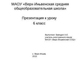 МАОУ «Верх-Иньвенская средняя общеобразовательная школа» Презентация к уроку
