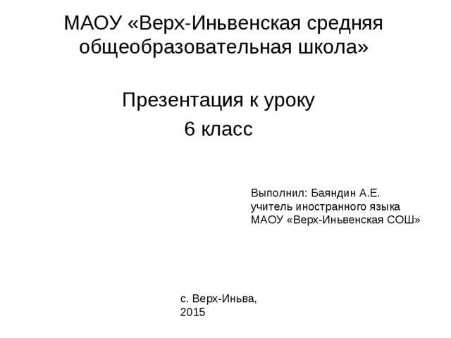МАОУ «Верх-Иньвенская средняя общеобразовательная школа» Презентация к уроку...