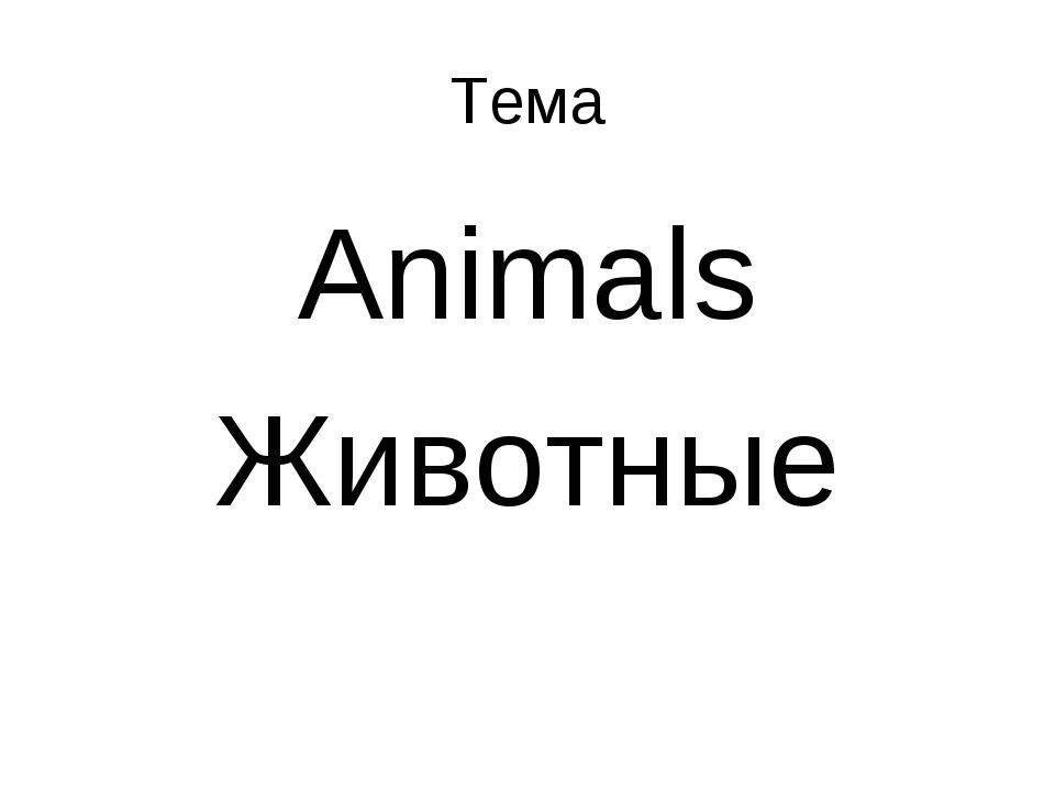 Тема Animals Животные