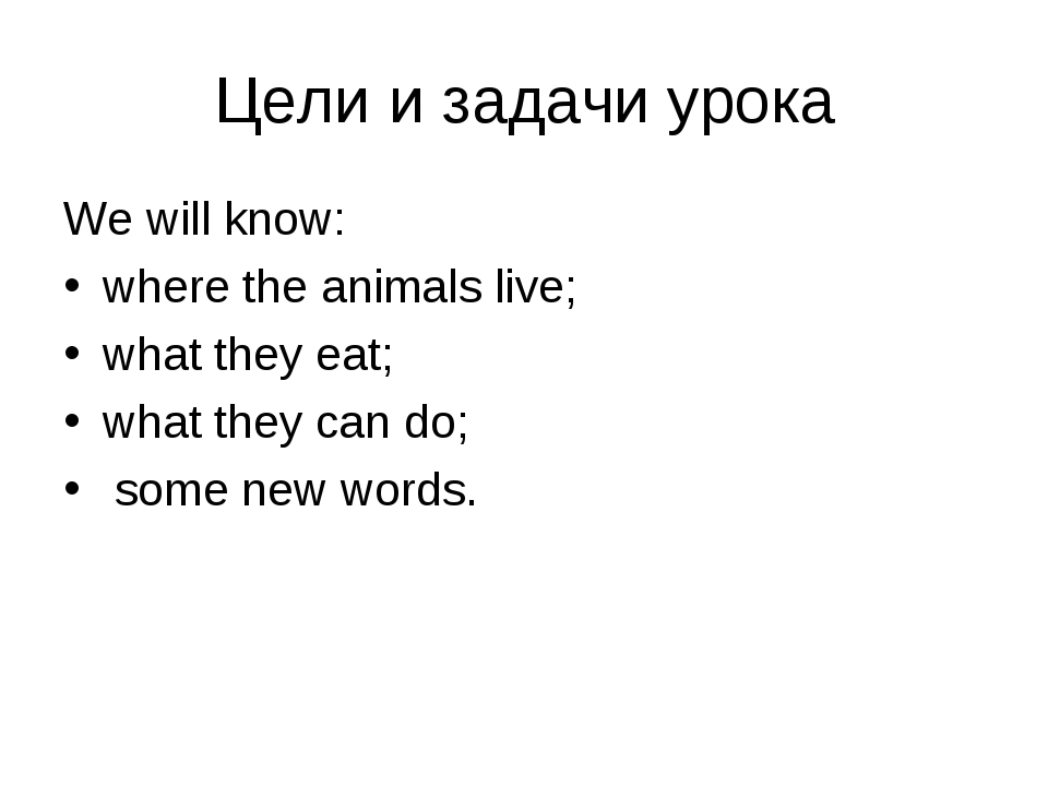 Цели и задачи урока We will know: where the animals live; what they eat; what...