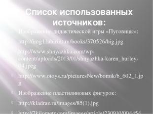 Список использованных источников: Изображение дидактической игры «Пуговицы»: