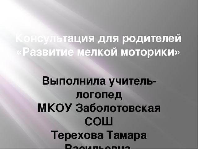 Консультация для родителей «Развитие мелкой моторики» Выполнила учитель-логоп...