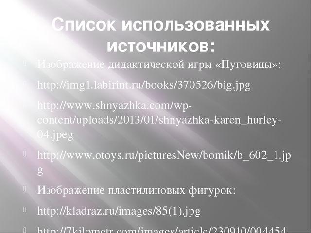 Список использованных источников: Изображение дидактической игры «Пуговицы»:...